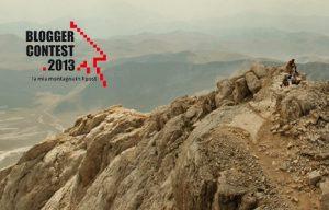 bc2013#03 | Gran Sasso d'Italia, il cuore d'Abruzzo